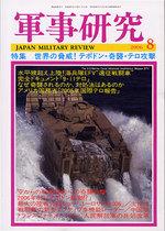 軍事研究2006年8月号 表紙