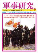 軍事研究2006年9月号 表紙