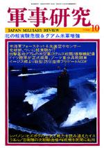 軍事研究2006年10月号 表紙