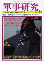 軍事研究2006年11月号 表紙