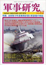 軍事研究2006年12月号 表紙