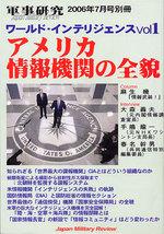 ワールド・インテリジェンス Vol.1 表紙