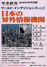 ワールド・インテリジェンス Vol.2 表紙