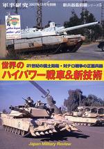 「世界のハイパワー戦車&新技術」 表紙