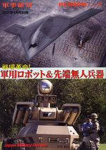 「戦場革命! 軍用ロボット&先端無人兵器」 表紙