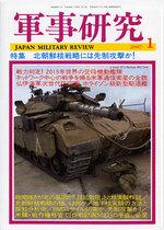 軍事研究2007年1月号 表紙