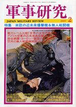 軍事研究2007年2月号 表紙