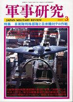 軍事研究2007年3月号 表紙