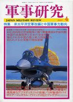 軍事研究2007年4月号 表紙