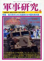 軍事研究2007年5月号 表紙