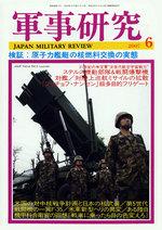 軍事研究2007年6月号 表紙