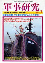 軍事研究2007年7月号 表紙