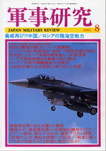 軍事研究2007年8月号 表紙