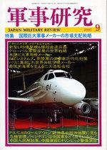 軍事研究2007年9月号 表紙