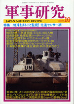 軍事研究2007年10月号 表紙