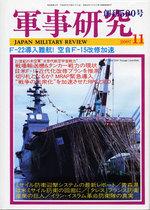 創刊500号 軍事研究2007年11月号 表紙