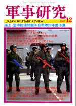 軍事研究2007年12月号 表紙