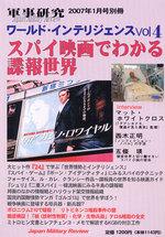 ワールド・インテリジェンス Vol.4 表紙