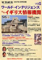 ワールド・インテリジェンス Vol.5 表紙