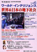 ワールド・インテリジェンス Vol.6 表紙