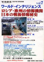 ワールド・インテリジェンス Vol.7 表紙