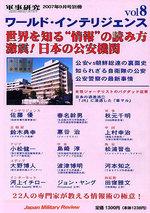 ワールド・インテリジェンス Vol.8 表紙