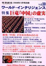 ワールド・インテリジェンス Vol.10 表紙
