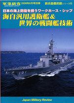 「海自汎用護衛艦&世界の戦闘艦技術」 表紙