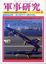 軍事研究2008年1月号 表紙