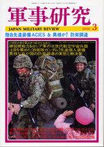 軍事研究2008年3月号 表紙