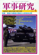 軍事研究2008年4月号 表紙