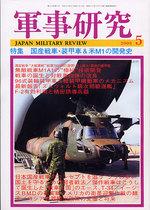 軍事研究2008年5月号 表紙