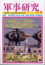 軍事研究2008年6月号 表紙