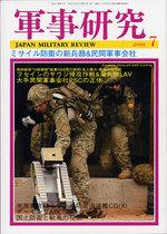 軍事研究2008年7月号 表紙