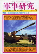 軍事研究2008年8月号 表紙