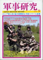 軍事研究2008年9月号 表紙