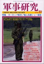 軍事研究2008年10月号 表紙