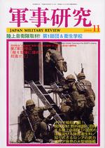軍事研究2008年11月号 表紙