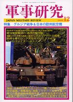 軍事研究2008年12月号 表紙