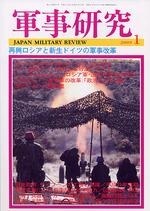 軍事研究2009年1月号 表紙