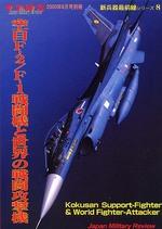 「空自F-2/F-1戦闘機と世界の戦闘攻撃機」 表紙
