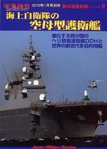 「海上自衛隊の空母型護衛艦」 表紙