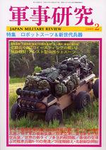 軍事研究2009年2月号 表紙