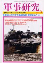 軍事研究2009年3月号 表紙