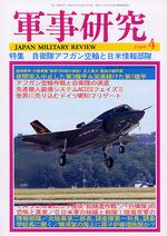 軍事研究2009年4月号 表紙