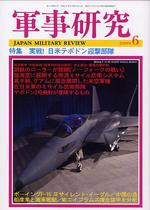 軍事研究2009年6月号