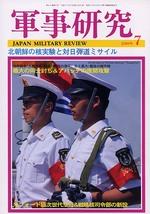軍事研究2009年7月号 表紙