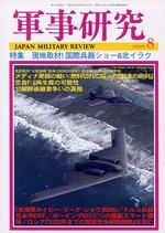 軍事研究2009年8月号 表紙