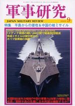 軍事研究2009年9月号 表紙