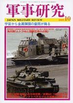 軍事研究2009年10月号 表紙